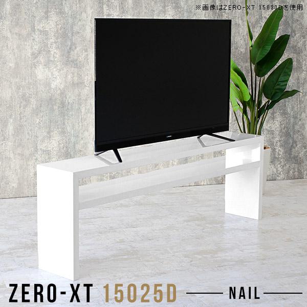 テレビラック テレビボード tvボード 150 薄型 白 テレビ台 リビングボード ハイタイプ 60インチ 55インチ 高級感 スリム 150cm 棚 鏡面仕上げ tvラック ディスプレイラック ホワイト 日本製 鏡面 おしゃれ TV台 高級 テレビ オープンシェルフ 高さ70cm Zero-XT 15025D nail