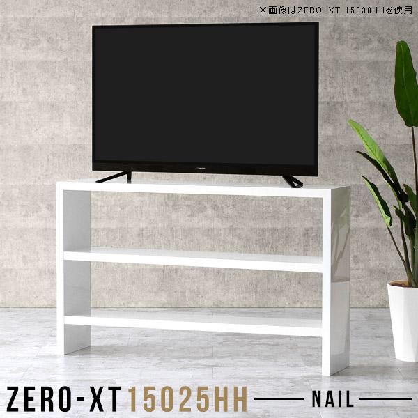 テレビボード 150 テレビ台 リビングボード 鏡面 テレビ ハイタイプ テレビラック リビング収納 ホワイト ディスプレイラック 150センチ 150cm 白 おしゃれ TV台 TVボード 高級感 薄型 スリム ミドル 鏡面仕上げ 日本製 ラック シンプル Zero-XT 15025HH nail