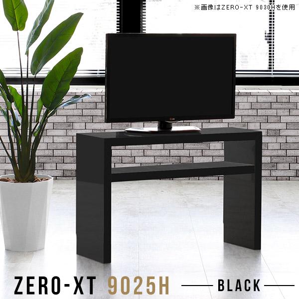 テレビ台 幅90 テレビボード テレビラック 鏡面 小さめ コンパクト 32型 32インチ ブラック 薄型 高さ60 スリム 黒 フリーラック ラック 高級感 90 90センチ 90cm 日本製 一人暮らし 小型テレビ台 TV台 脚付き TVボード ミニ オープンシェルフ シンプル Zero-XT 9025H black