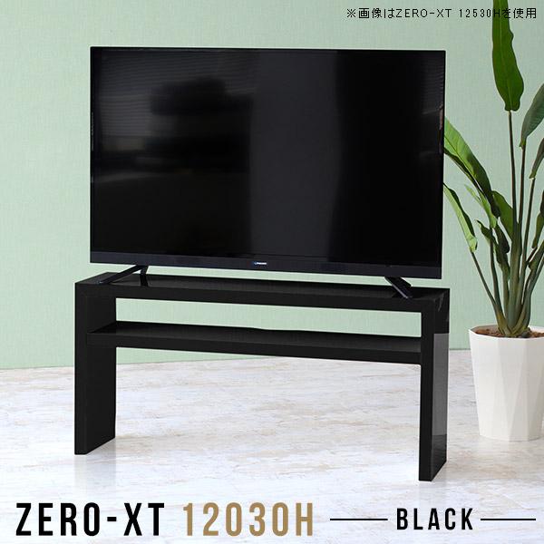 デスクサイドラック デスクサイド収納 パソコンデスク サイドラック 120 リビング ブラック 和風 2段 薄型 奥行30cm 黒 高さ60 オープンシェルフ 高級感 スリム 一人暮らし リビングボード ラック 120cm 鏡面 リビング収納 シェルフ 日本製 おしゃれ Zero-XT 12030H black