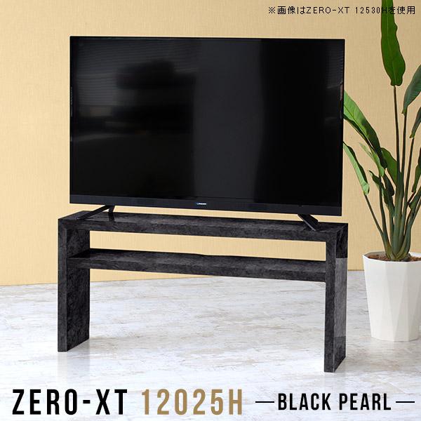 テレビ台 120cm 120 テレビボード 黒 幅120 50インチ 50インチ対応 テレビラック リビングボード 高級感 ローボード 鏡面 55インチ 50型 55型 大理石風 薄型 スリム 高さ60 リビング収納 ディスプレイラック ブラック 日本製 一人暮らし TV台 TVボード Zero-XT 12025H BP
