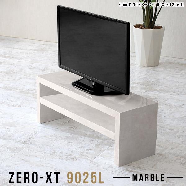 テレビボード ロータイプ テレビラック コンパクト 鏡面 小さい 低い テレビ台 幅90 ローボード 高級感 32型 32インチ 薄型 大理石風 スリム 小さめ TV台 TVボード ディスプレイラック ラック ロー 90 90センチ 90cm 日本製 一人暮らし 小型テレビ台 ミニ Zero-XT 9025L MB