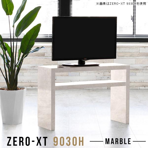 サイドラック デスクサイドラック パソコンデスク デスクサイド収納 ミニラック 大理石風 一人暮らし 小さい ミニ ラック 大理石柄 リビング収納 高さ60 棚 コンパクト オープンラック 2段 スリム 鏡面 奥行30cm 幅90 薄型 90 90cm 高級感 日本製 Zero-XT 9030H MB