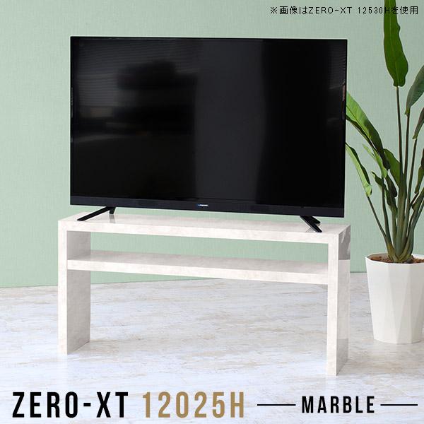 テレビ台 120cm 120 テレビボード 鏡面 幅120 50インチ 50インチ対応 テレビラック リビングボード 高級感 ローボード 大理石風 55インチ 50型 55型 薄型 スリム 高さ60 リビング収納 ディスプレイラック 日本製 おしゃれ 一人暮らし TV台 脚付き TVボード Zero-XT 12025H MB