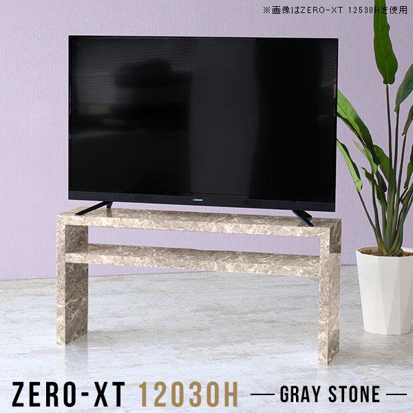 サイドラック デスクサイドラック パソコンデスク デスクサイド収納 120 リビング 鏡面 和風 2段 薄型 奥行30cm グレー 高さ60 ディスプレイラック 高級感 スリム 一人暮らし リビングボード 大理石風 ラック 120cm リビング収納 シェルフ 日本製 おしゃれ Zero-XT 12030H GS