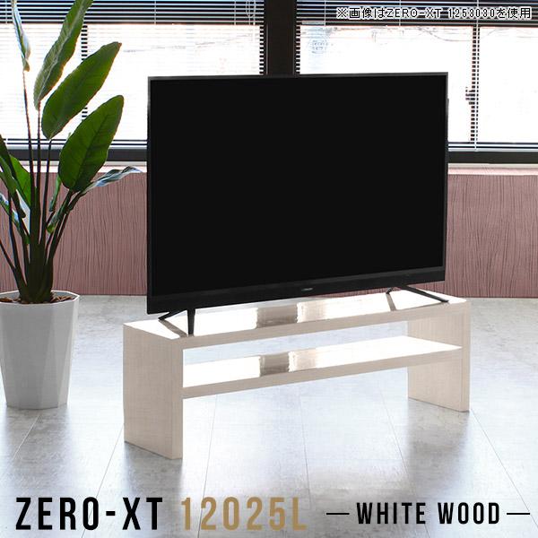 テレビ台 120cm 120 ローボード テレビボード 薄型 幅120 50インチ 50インチ対応 ローテレビ台 鏡面 テレビラック リビング収納 リビングボード 高級感 55インチ 50型 木目 55型 スリム 高級 tvボード ロータイプ 日本製 ナチュラル 一人暮らし TV台 Zero-XT 12025L WW