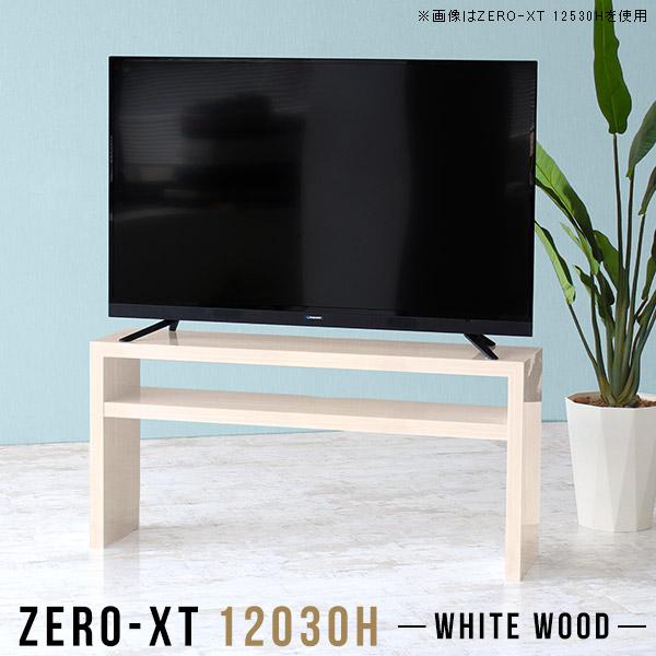 デスクサイドラック デスクサイド収納 パソコンデスク サイドラック 120 リビング 高級感 和風 2段 薄型 奥行30cm 木目 高さ60 ディスプレイラック ナチュラル スリム 一人暮らし リビングボード ラック 120cm 鏡面 リビング収納 シェルフ 日本製 おしゃれ Zero-XT 12030H WW