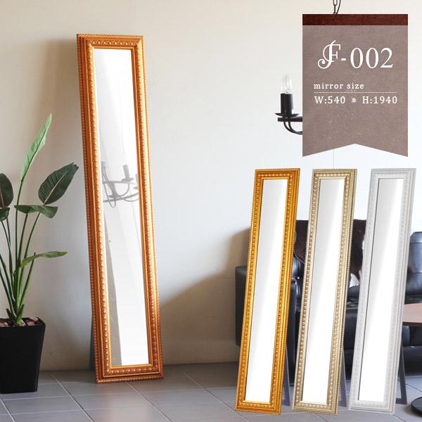 姿見 スタンドミラー 高級感 アンティーク 美容室 鏡 壁掛け おしゃれ シャビーシック 全身 ミラー 飛散防止 大型 全身鏡 スリム ウォールミラー 壁面 全身ミラー スタンド 壁掛けミラー 壁 姫系 壁面ミラー 壁掛け鏡 日本製 寝室 可愛い ゴールド ホワイト 白 F-002SM2015