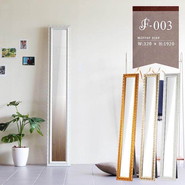 姿見 飛散防止 全身 ゴールド 鏡 大型 壁掛け おしゃれ 全身鏡 スリム ミラー スタンド アンティーク スタンドミラー 壁 壁掛けミラー 壁掛鏡 全身ミラー シャビーシック 大 ロココ アンティークミラー 大型ミラー レトロ 壁掛け鏡 美容室 日本製 幅32cm 高192cm F-003SM2018