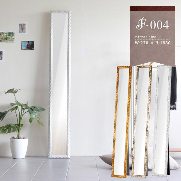 姿見 鏡 アンティーク スタンドミラー 全身 壁かけミラー ホワイト ゴールド 飛散防止 全身鏡 壁面 壁掛け ミラー 壁掛けミラー 全身ミラー 吊鏡 大型 スタンド スリムミラー スリム 壁面ミラー ロココ かわいい 姫 インテリア 壁掛け鏡 日本製 幅27cm 高さ188cm F-004SM2018