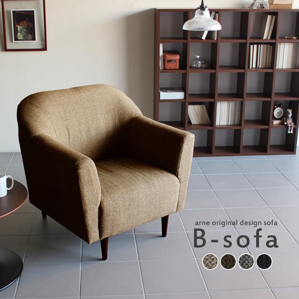 ソファ 1人掛け ソファー 一人掛け 1人 北欧 アンティーク コンパクト 小さい 一人掛けソファー 1人掛けソファ おしゃれ ロココ 椅子 アームチェア 一人がけ コンパクトソファ デザイナーズ 日本製 1人掛けソファー 一人 ブラック グレー 黒 シンプル 1人用 B-sofa 1P