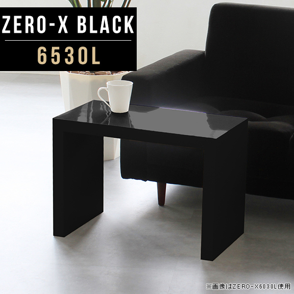 サイドテーブル ソファ ベッド ソファテーブル ベッドサイドテーブル おしゃれ ナイトテーブル 鏡面 ブラック 黒 ベッドサイドラック ベッドサイド 収納 サイドデスク センターテーブル ローテーブル スリム メラミン 日本製 幅65cm 奥行30cm 高さ42cm ZERO-X 6530L black