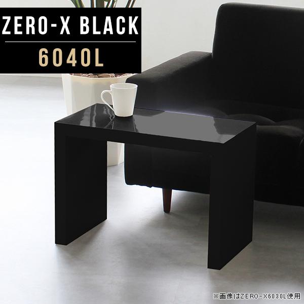 センターテーブル ローテーブル 小さめ 黒 ミニ 応接テーブル ソファーテーブル ローデスク おしゃれ フロアテーブル 高さ42cm リビングテーブル 鏡面 ブラック つくえ カフェテーブル 和室 オフィス 受付 待合室 サイドテーブル ラック コの字 棚 国産 Zero-X 6040L black