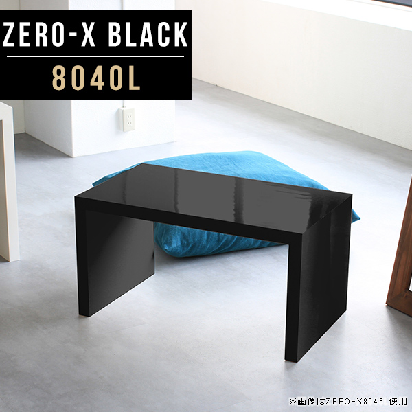 陳列台 オープンラック 幅80 奥行40 1段 テーブル ブラック ディスプレイラック コの字テーブル 座卓 机 鏡面 多目的ラック 収納棚 おしゃれ 展示 ショップ テレビボード リビング 黒 ディスプレイ サイドテーブル ローテーブル 本棚 オーダー家具 日本製 Zero-X 8040L black