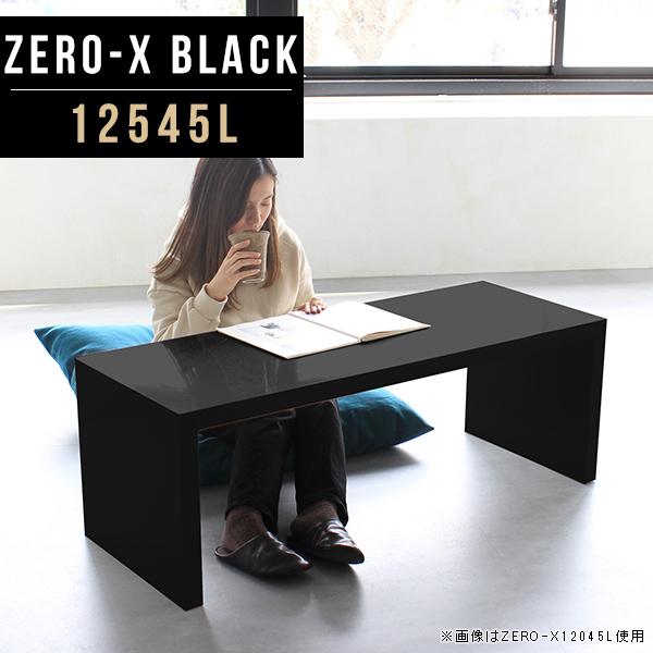 ローテーブル 黒 センターテーブル 高さ42cm リビングテーブル 鏡面 ブラック つくえ サイドテーブル ローデスク カフェテーブル ソファーテーブル 和室 おしゃれ 商業施設 待合室 応接テーブル オフィス ラック コの字 棚 インテリア サイズオーダー可 Zero-X 12545L 黒