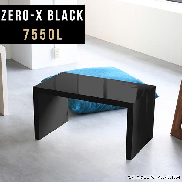 センターテーブル 座卓テーブル 黒 サイドテーブル テーブル 一人用 座卓 コーヒーテーブル 50 ミニ 小さめ ブラック 鏡面 ローテーブル 長方形 オフィステーブル 北欧 リビングテーブル コの字 花台 玄関 高級感 文机 オーダー 幅75cm 奥行50cm 高さ42cm ZERO-X 7550L 黒