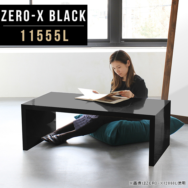 フリーラック フリーテーブル マルチテーブル マルチラック オープンラック オープンシェルフ 鏡面 黒 ブラック ローデスク ディスプレイ 棚 リビング 収納 シェルフ 飾り棚 おしゃれ ラック 荷物置き台 コの字 ローテーブル 幅115cm 奥行55cm 高さ42cm ZERO-X 11555L 黒