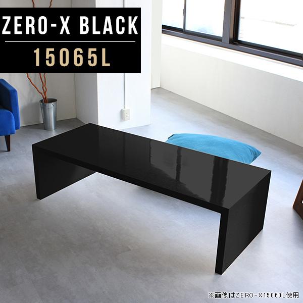 ローテーブル 大きめ 大きい 黒 センターテーブル ソファーテーブル コンソールテーブル カフェテーブル オフィステーブル ノートパソコンデスク 机 おしゃれ 鏡面 ネイルテーブル 応接 会議 座卓 高さ42cm ブラック 勉強机 ローデスク リビング 男前 Zero-X 15065L black