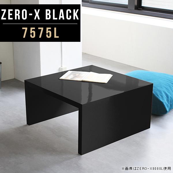 センターテーブル ローテーブル 黒 おしゃれ コーヒーテーブル 北欧 ソファテーブル ブラック 鏡面 座卓 正方形 テーブル 応接テーブル カフェ リビングテーブル コの字 ローボード オフィス ローデスク 高級感 文机 オーダー 幅75cm 奥行75cm 高さ42cm ZERO-X 7575L black