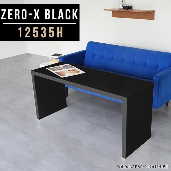 ディスプレイラック オープンラック スリム ディスプレイ 送料無料 テーブル ブラック ラック リビング収納 スリムラック 黒 大きめ 収納家具 鏡面 本棚 収納 棚 1段 おしゃれ 長方形 和風 飾り棚 リビング オフィス カフェ風 幅125cm 奥行35cm 高さ60cm ZERO-X 12535H black