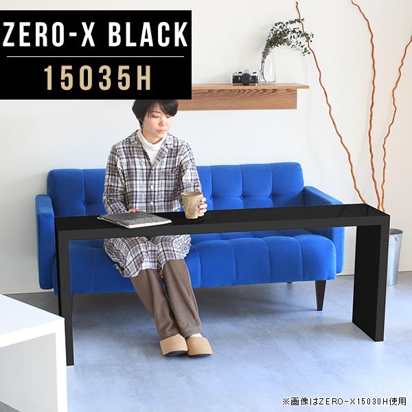 書斎机 パソコンデスク pcデスク 机 スリム 黒 ハイタイプ 勉強机 大きめ ブラック 鏡面 コの字 パソコンラック スリムテーブル テーブル 応接テーブル 高さ 60cm デスク 書斎 長方形 シンプル pcテーブル オーダーテーブル 幅150cm 奥行35cm 高さ60cm ZERO-X 15035H black