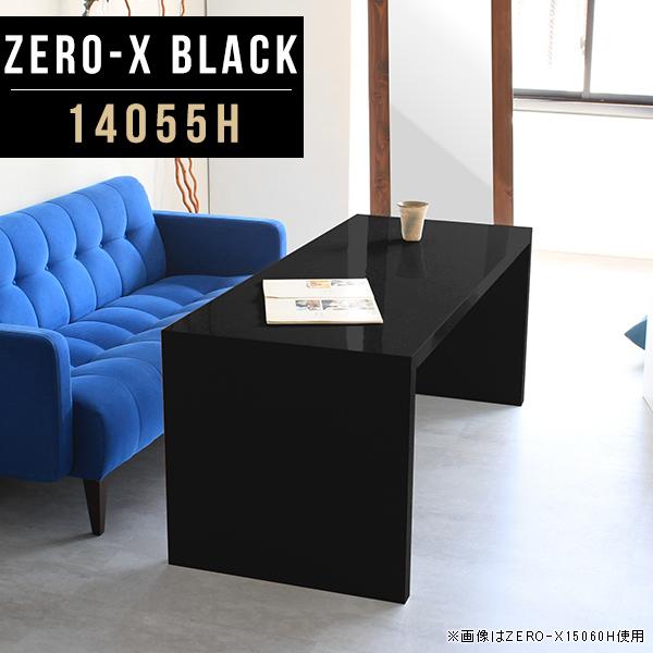 パソコンデスク 高級 パソコンテーブル 机 テーブル 大きい 大きめ 鏡面 黒 ブラック シンプル 北欧 パソコン モダン PC デスク モノトーン パソコンラック プリンターラック プリンター ラック 収納 プリンター置き 日本製 幅140cm 奥行55cm 高さ60cm ZERO-X 14055H 黒