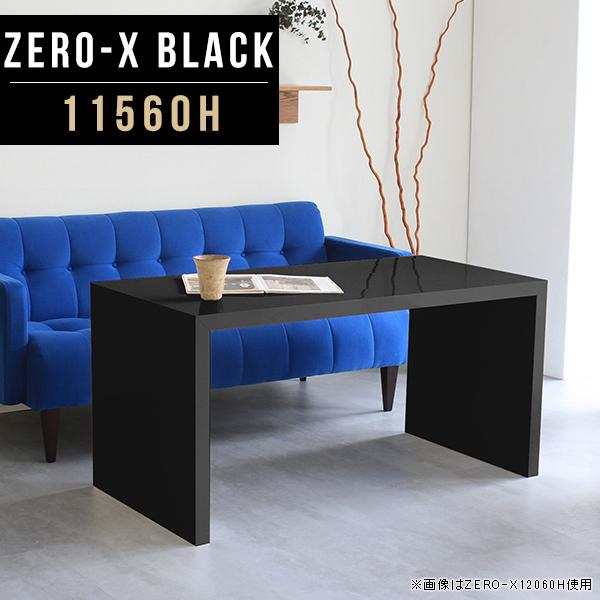 ダイニングテーブル 低め 4人掛け テーブル 鏡面 黒 ブラック モノトーン ダイニング 一人暮らし カフェテーブル 高さ60cm 四角 コーヒーテーブル ソファテーブル シンプル リビングテーブル リビングダイニングテーブル 作業台 日本製 幅115cm 奥行60cm ZERO-X 11560H 黒