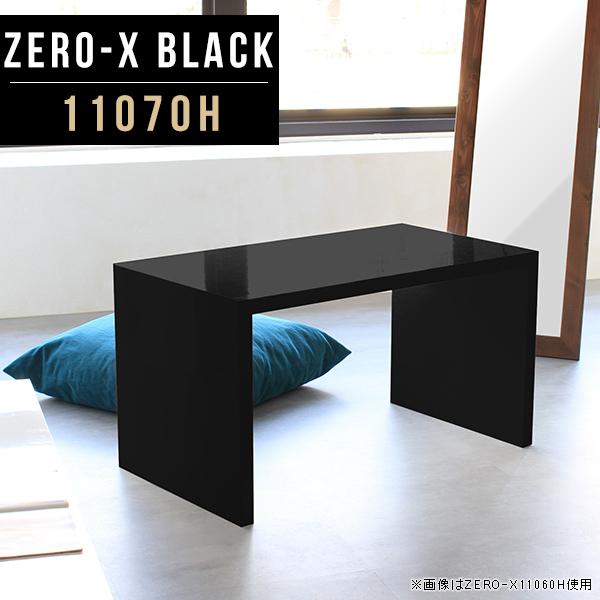 コンソールテーブル コンソールデスク コンソール 玄関 電話台 デスク 鏡面 ラック 黒 テーブル おしゃれ ブラック 荷物置き台 オフィス 荷物置き かばん置き カフェテーブル 高さ60cm カバン置き カフェ ショップ 飾り棚 特注 日本製 幅110cm 奥行70cm ZERO-X 11070H black