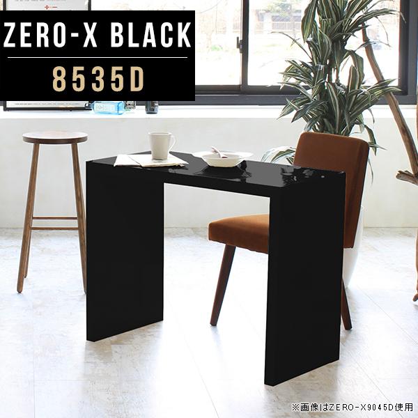 ラック 黒 奥行35 飾り棚 送料無料 鏡面仕上げ 薄型 スリムデスク ディスプレイラック 1段 ブラック スリム リビングテーブル モダン リビングボード 一段 サイドボード オープンラック 大型本 オシャレ デスク ウッドラック 幅85cm 高さ72cm ZERO-X 8535D black