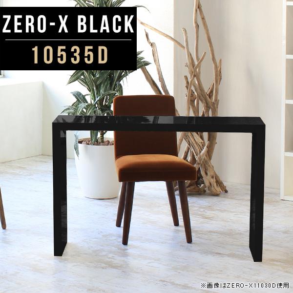 ダイニングテーブル 黒 ブラック 鏡面 ダイニング テーブル カフェテーブル コーヒーテーブル 食卓 カフェ風 ダイニングデスク ダイニング机 リビングダイニングテーブル マルチテーブル デスク 机 スリム 作業デスク 日本製 幅105cm 奥行 35cm 高さ72cm ZERO-X 10535D black