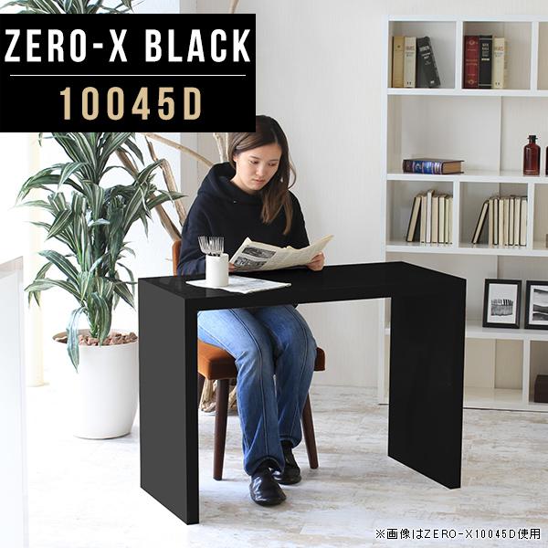 ダイニングテーブル 黒 ブラック 鏡面 ダイニング テーブル カフェテーブル コーヒーテーブル 食卓 ダイニングデスク ダイニング机 デスク 奥行45cm 机 リビングダイニングテーブル リビングダイニング 鏡面テーブル 日本製 幅100cm 奥行45 高さ72cm ZERO-X 10045D 黒