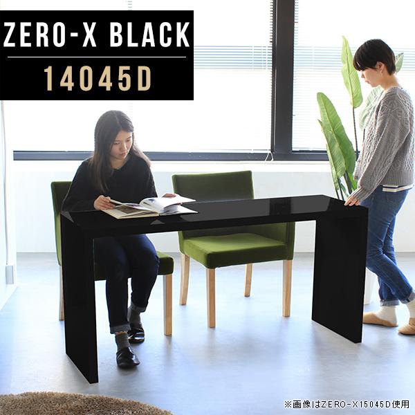 ダイニングテーブル 2人用 黒 ブラック 鏡面 ダイニング テーブル カフェテーブル コーヒーテーブル 食卓 カフェ風 ダイニングデスク デスク 奥行45cm 机 リビングダイニングテーブル マルチテーブル 長テーブル 長机 日本製 幅140cm 奥行45 高さ72cm ZERO-X 14045D black