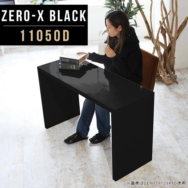 デスク 奥行50 ブラック 黒 pcテーブル 奥行 オーダー 50cm パソコンデスク 鏡面 pcデスク おしゃれ テーブル 棚 110 ハイタイプ リビング 応接室 ワークデスク 勉強机 学習デスク 日本製 食卓テーブル サイズオーダー 幅110cm 奥行50cm 高さ72cm ZERO-X 11050D black