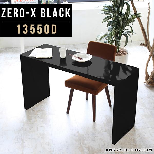 勉強机 大人 おしゃれ ブラック pcデスク 黒 pcテーブル 奥行 テーブル 50cm 書斎 机 高級 デスク 奥行50 ハイタイプ 鏡面 リビング 学習机 パソコンデスク 会議室 ワークデスク ダイニング 学習デスク 日本製 食卓テーブル 幅135cm 奥行50cm 高さ72cm ZERO-X 13550D 黒