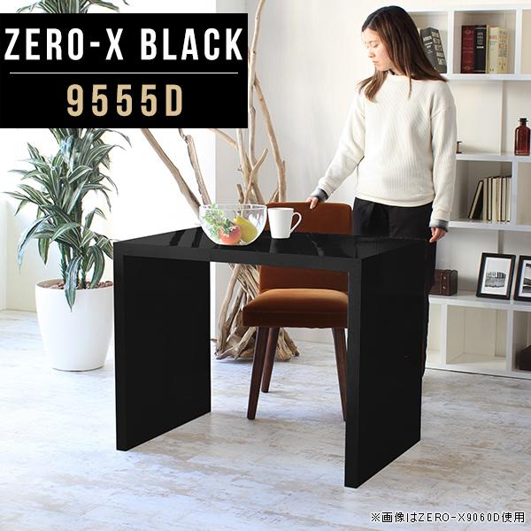 パソコンデスク マガジンラック ディスプレイラック ラック 黒 1段 飾り棚 リビング ブラック 鏡面仕上げ 本棚 リビングテーブル モダン おしゃれ 本好き リビングボード オシャレ オープンラック 漫画 ウッドラック 幅95cm 奥行55cm 高さ72cm ZERO-X 9555D black