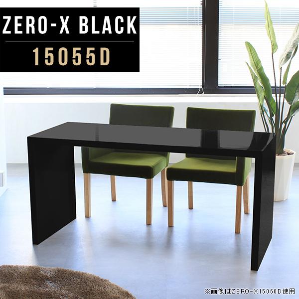 ダイニングテーブル 黒 ブラック 鏡面 ダイニング テーブル カフェテーブル 食卓テーブル 食卓 カフェ風 ダイニングデスク ダイニング机 デスク 机 フリーテーブル マルチテーブル リビングダイニング 長テーブル 長机 日本製 幅150cm 奥行55cm 高さ72cm ZERO-X 15055D black