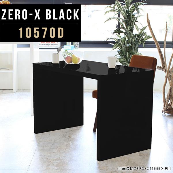 テーブル ブラック 黒 ダイニングテーブル ロング 大理石 ダイニング キッチンボード デスク 奥行70 鏡面 モダン ソファ 会議用テーブル おしゃれ 棚 コの字テーブル カフェ キッチン リビング ソファテーブル 高め オシャレ 幅105cm 奥行70cm 高さ72cm ZERO-X 10570D black