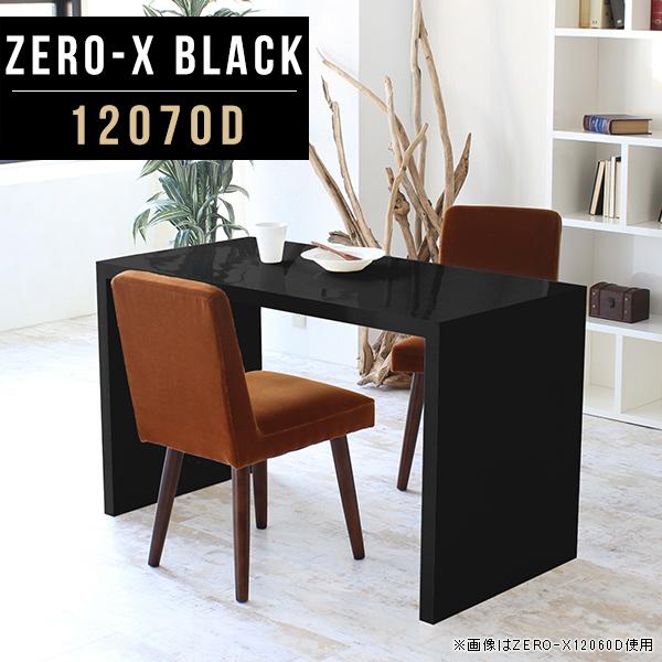 テーブル 2人用 ダイニングテーブル ハイテーブル デスク 奥行70 鏡面 120 120cm センターテーブル 黒 カフェ風 キッチン 単品 高級 ブラック ソファ カフェテーブル 2人 モダン 作業台 オシャレ 学習机 オフィス オーダー 幅120cm 奥行70cm 高さ72cm ZERO-X 12070D 黒