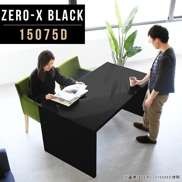 ダイニングテーブル 黒 ブラック 鏡面 ダイニング テーブル カフェテーブル コーヒーテーブル 食卓 カフェ風 ダイニングデスク ダイニング机 リビングダイニングテーブル 長机 長テーブル 机 デスク マルチテーブル 日本製 幅150cm 奥行75cm 高さ72cm ZERO-X 15075D black