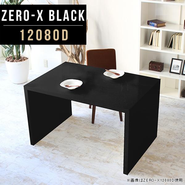 本棚 マガジンラック ラック 黒 飾り棚 デスク 120 在宅 120cm 幅広 ディスプレイラック 1段 ブラック リビングテーブル モダン コミック 大型本 リビングボード オシャレ オープンラック 一段 ウッドラック リビング収納 幅120cm 奥行80cm 高さ72cm ZERO-X 12080D black