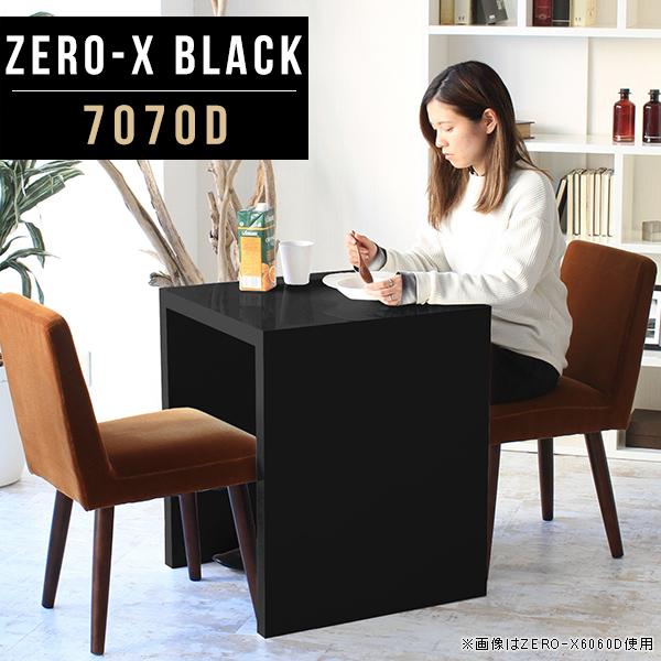デスク 奥行70 ブラック 黒 pcテーブル オフィス パソコンデスク 鏡面 pcデスク シンプル テーブル 正方形 北欧 おしゃれ コンパクト リビング 応接室 ハイタイプ ワークデスク 勉強机 学習デスク 食卓テーブル サイズオーダー 幅70cm 奥行70cm 高さ72cm ZERO-X 7070D black