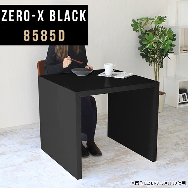 ラック 本棚 飾り棚 リビング ブラック ディスプレイラック 1段 鏡面仕上げ モダン 卓上 テーブル 正方形 リビングテーブル オシャレ オープンラック 大型本 ウッドラック ブックラック デスク リビング収納 サイズオーダー 幅85cm 奥行85cm 高さ72cm ZERO-X 8585D black