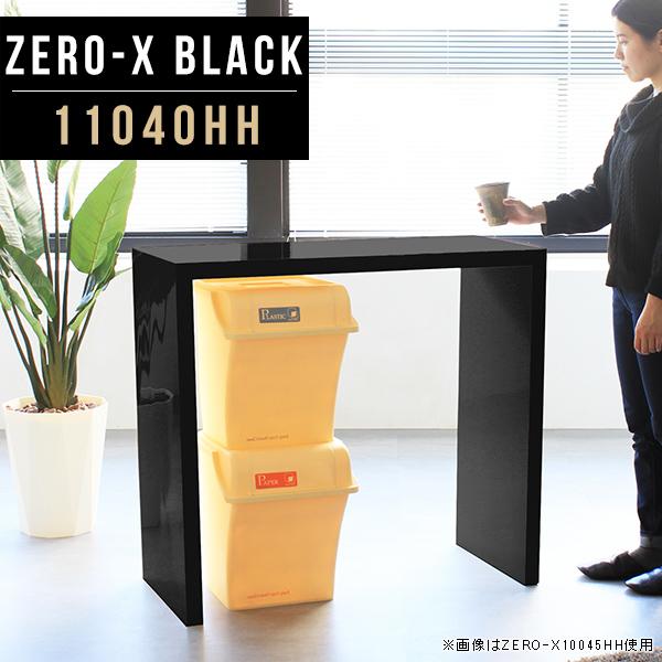 パソコンデスク 省スペース スリム ハイタイプ スタンディングデスク パソコン 机 鏡面 おしゃれ 黒 ブラック モダン モノトーン スタンディングテーブル 事務机 事務デスク オフィスデスク 平机 オフィステーブル 日本製 幅110cm 奥行40cm 高さ90cm ZERO-X 11040HH black
