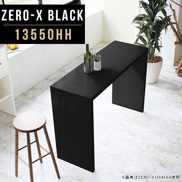 テーブル ダイニングテーブル 135 黒 単品 ブラック 日本製 カウンター カウンターテーブル 高さ90cm デスク 収納 キッチン ハイ 鏡面 モダン キッチンカウンター ハイテーブル リビング バーカウンターテーブル 90 おしゃれ 間仕切り 幅135cm 奥行50cm ZERO-X 13550hh black