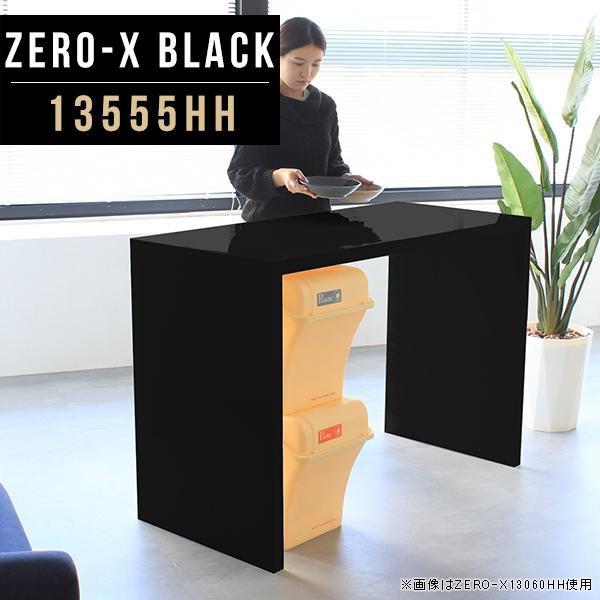 ラック 机 書斎机 会議テーブル テーブル 黒 ブラック カウンターテーブル 高さ90cm メラミン ハイデスク 新生活 ハイテーブル ロビー 鏡面加工 エントランス 高級感 会議用テーブル バー コの字 オフィスデスク 1段 サイズオーダー 幅135cm 奥行55cm ZERO-X 13555HH 黒