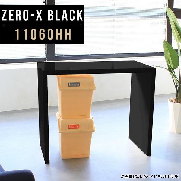 テーブル ダイニング カフェ風 ダイニングテーブル カウンターテーブル 高さ90cm デスク 食卓テーブル ダイニングカウンター カフェテーブル カフェカウンター カウンター バーカウンター 鏡面 黒 ブラック モノトーン 北欧 日本製 幅110cm 奥行60cm ZERO-X 11060HH 黒