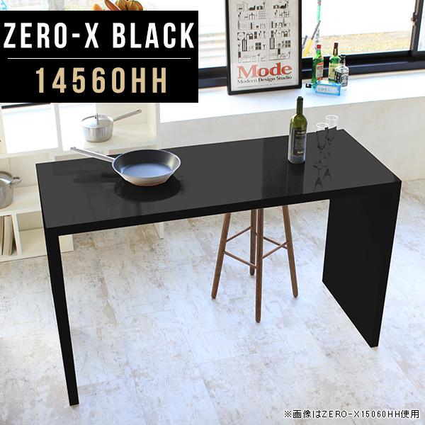 オープンラック ラック 収納 キッチン シェルフ pcデスク 高さ90 棚 ディスプレイラック 鏡面 ディスプレイ 什器 カフェテーブル リビング収納 コの字 1段 飾り棚 テーブル ブラック 黒 対面 カウンター カウンターテーブル 高さ90cm 幅145cm 奥行60cm ZERO-X 14560hh black