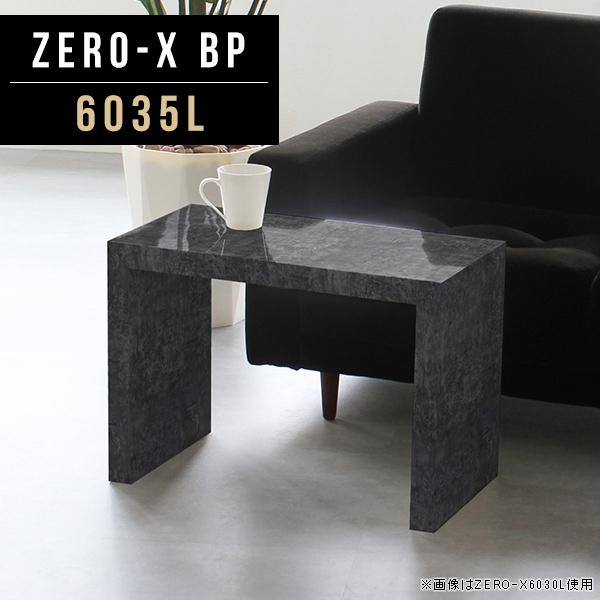 サイドテーブル スリム 低い サイドデスク ミニテーブル ナイトテーブル ローテーブル 黒 小さめ ミニ ブラック 鏡面 アンティーク 大理石 大理石柄 テーブル コンパクト デスクサイド ベッドテーブル サイドラック 座卓 日本製 幅60cm 奥行35cm 高さ42cm ZERO-X 6035L BP