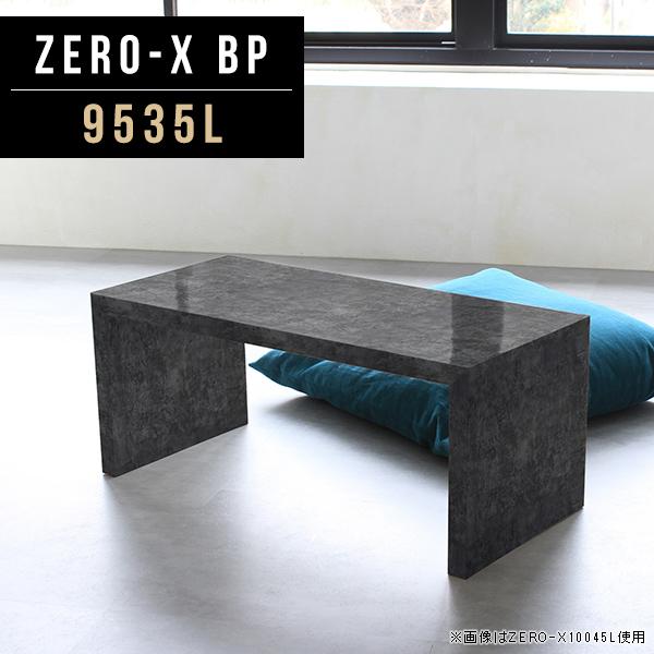 ローテーブル 黒 センターテーブル スリム コーヒーテーブル メラミン オフィス 休憩室 休憩ルーム テーブル ブラック リビング コの字 鏡面 テレビ台 コンパクトテーブル 机 高級感 多目的ラック おしゃれ シンプル ディスプレイ 幅95cm 奥行35cm 高さ42cm ZERO-X 9535L BP