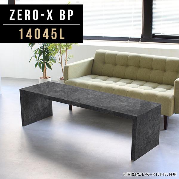 センターテーブル ローテーブル 大きめ 黒 リビングテーブル リビング 幅140 座卓 ロータイプ ローデスク 待合室 会議 店舗 食卓 長方形 鏡面 テレビ台 おしゃれ ソファーテーブル ディスプレイラック ラック 待合 インテリア PCデスク ブラック 大理石風 Zero-X 14045L BP